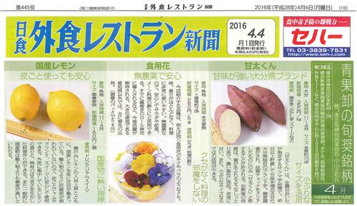 2016000404_gaishoku-s
