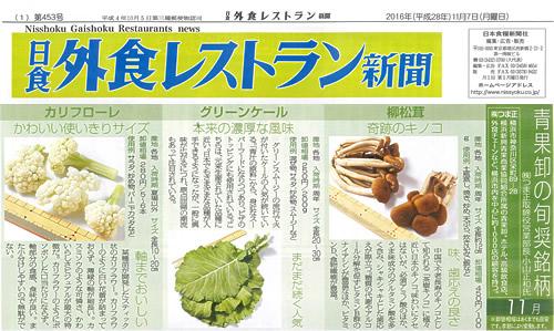 201601107_gaishoku-s